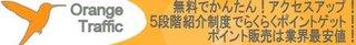 オレンジトラフィック.jpg